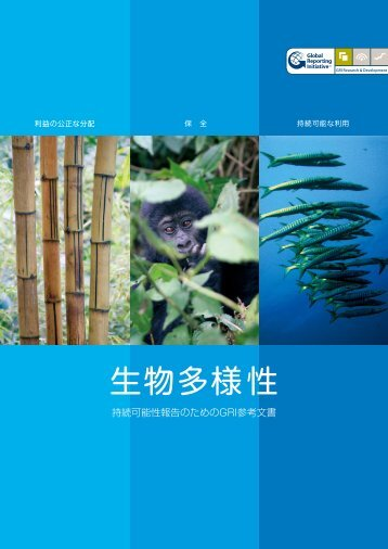 生物多様性 - Global Reporting Initiative