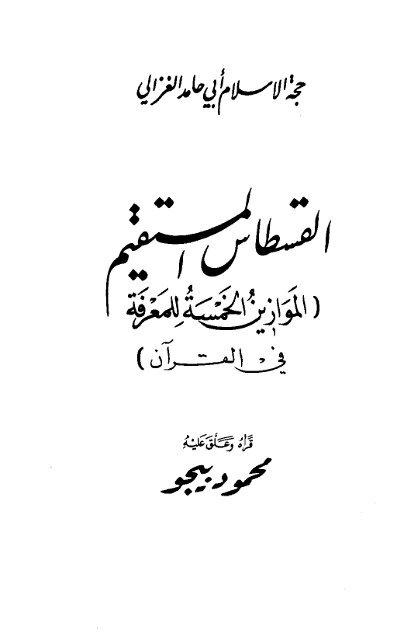 القسطاس المستقيم (الموازين الخمسة للمعرفة في القرآن)