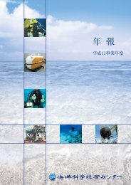 ? ? - jamstec japan agency for marine-earth science and technology