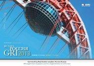 GRI2013 - Global Real Estate Institute