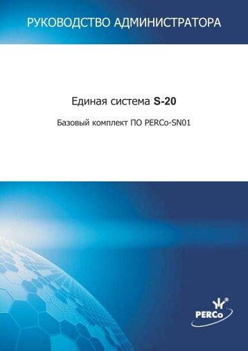 ПО PERCo-SN01 - goCCTV