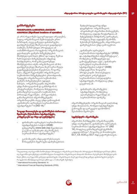 ekonomikuri indikatorebi (EC) - Global Reporting Initiative