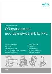 Обзорная брошюра оборудования