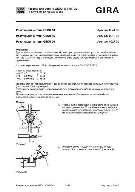 GIRA Розетка для антенн GEDU 10 / 15 / 20 Инструкция по ...