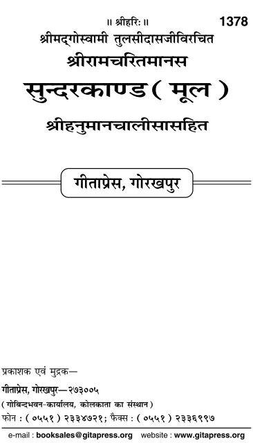 Sunderkand & Hanuman Chalisa - Gita Press
