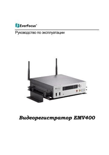 Мобильный видеорегистратор EverFocus EMV-400 WI-FI - goCCTV