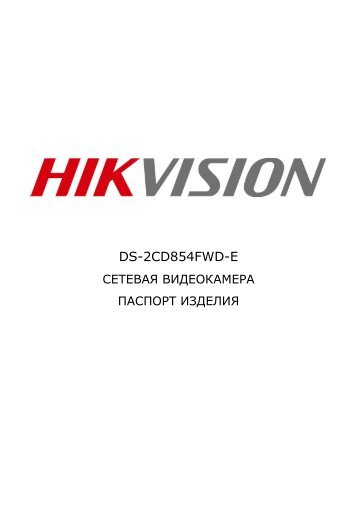 IP камера Hikvision DS-2CD854FWD-E - goCCTV