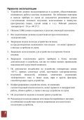 IP камера Hikvision DS-2CD854FWD-E - goCCTV - Page 5