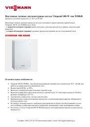 Настенные газовые двухконтурные котлы Vitopend 100-W тип ...
