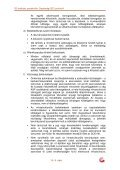 G3 Indikátor protokollok: Gazdasági (EC) protokoll - Global ... - Page 7
