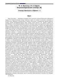 Ф. А. Брокгауз, И. А. Ефрон Энциклопедический ... - TopReferat
