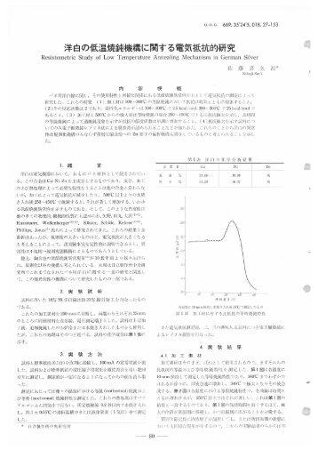 洋白の低温焼鈍機構に関する電気抵抗的研究(PDF: 3831kbyte)
