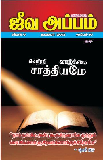 Jeeva Appam Christian Tamil monthly Magazine November 2013.pdf