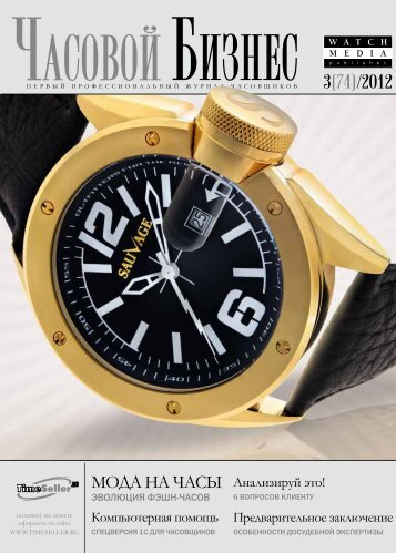 """Журнал """"Часовой бизнес"""" #3-2012"""