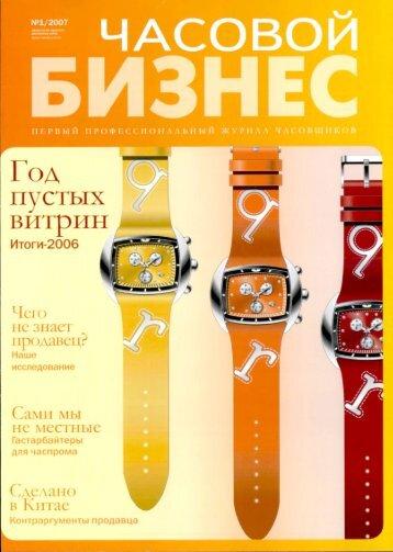 Часовой бизнес №1 2007.pdf