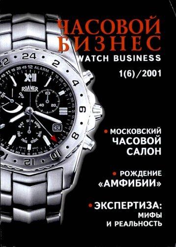 Часовой бизнес №1(6) 2001.pdf