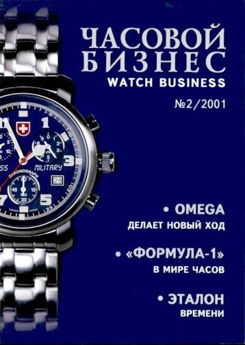 Часовой бизнес №2 2001.pdf