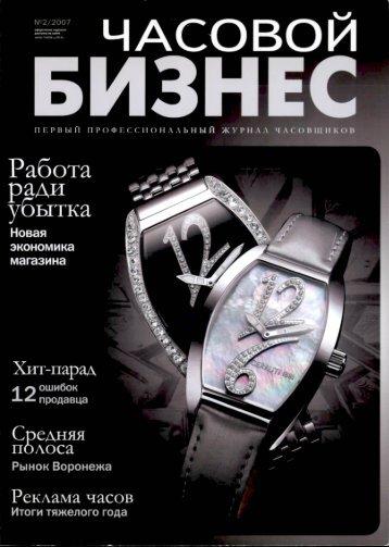 Часовой бизнес №2 2007.pdf