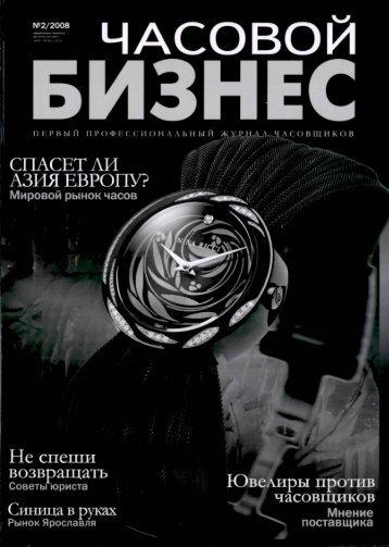 Часовой бизнес №2 2008.pdf