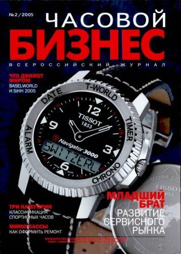 Часовой бизнес №2 2005.pdf