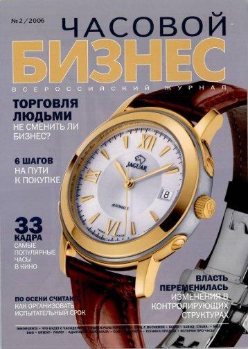 Часовой Бизнес №2 2006.pdf