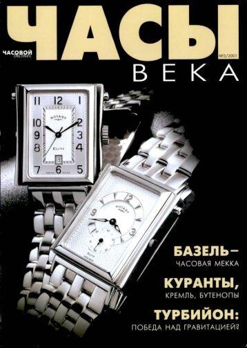 Часовой бизнес №3 2001.pdf