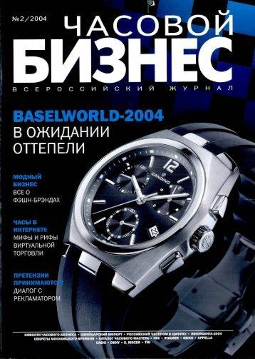 Часовой бизнес №2 2004.pdf