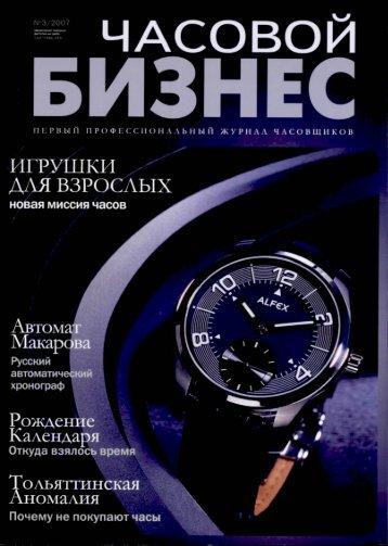 Часовой бизнес №3 2007.pdf