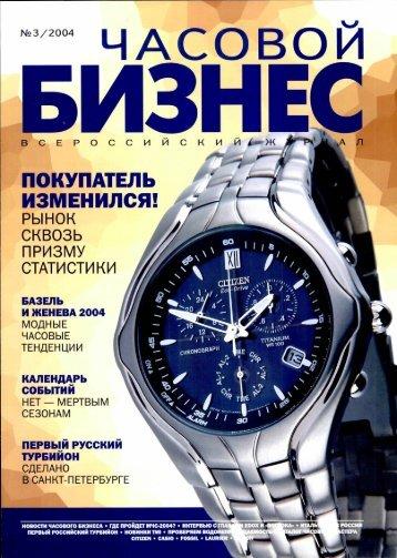 Часовой бизнес №3 2004.pdf