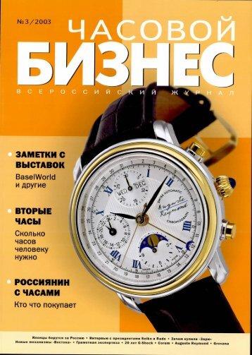 Часовой Бизнес №3 2003.pdf
