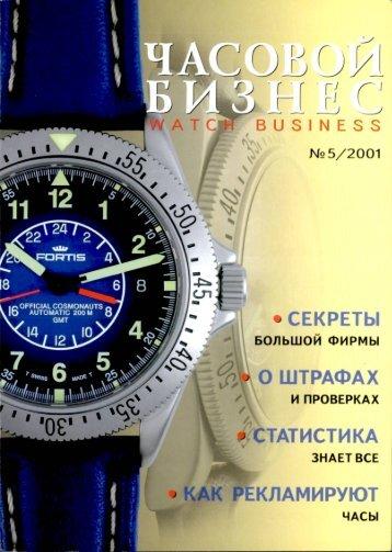 Часовой бизнес №5 2001.pdf