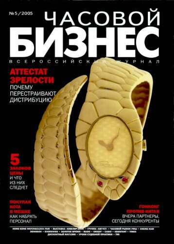 Часовой бизнес №5 2005.pdf