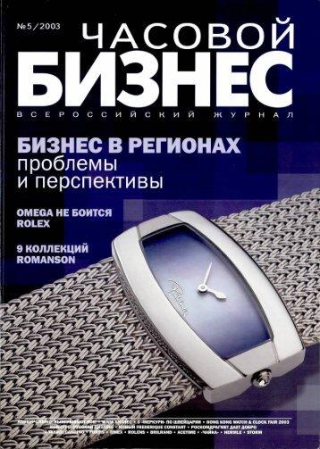 Часовой Бизнес №5 2003.pdf