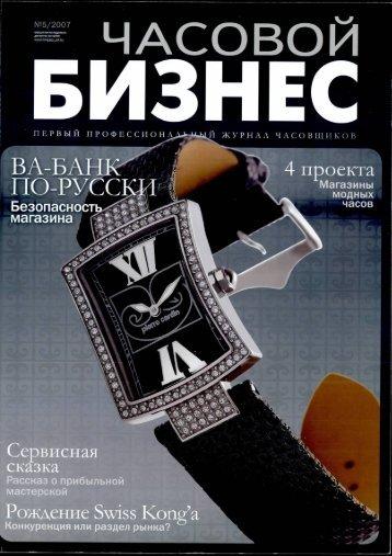 Часовой Бизнес №5 2007.pdf