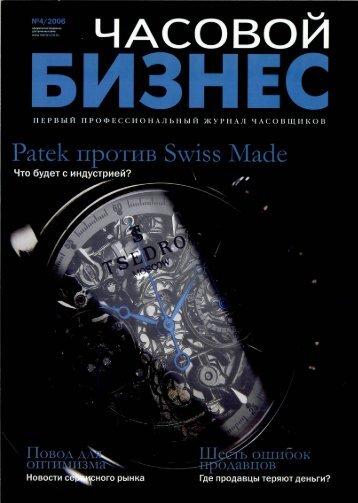 Часовой Бизнес №4 2006.pdf