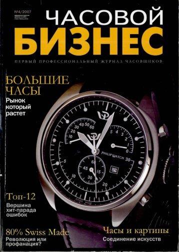 Часовой Бизнес №4 2007.pdf