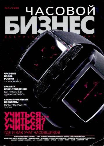 Часовой бизнес №5 2004.pdf