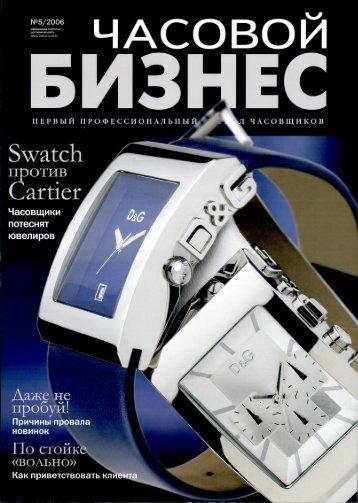Часовой Бизнес №5 2006.pdf