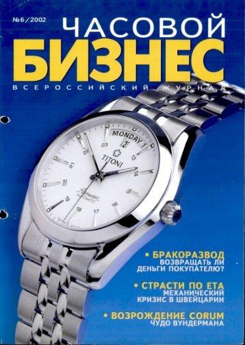 Часовой бизнес №6 2002.pdf