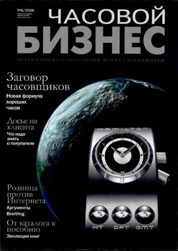 Часовой Бизнес №6 2006.pdf