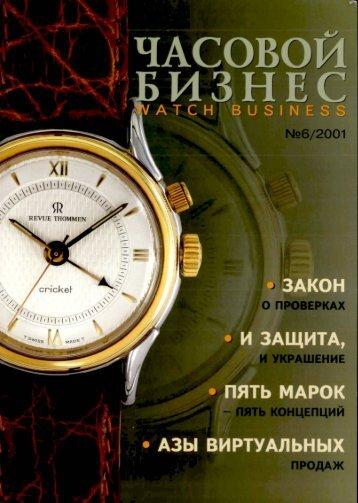 Часовой бизнес №6 2001.pdf
