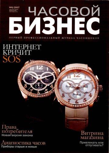 Часовой Бизнес №6 2007.pdf