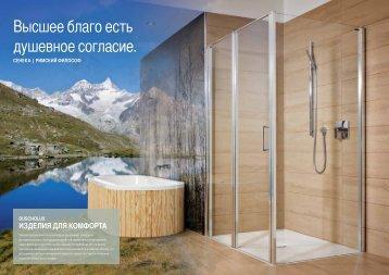 Katalog-2012-Comfort-ru_Duscholux