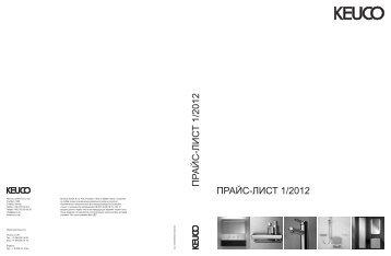 KEUCO_прайс_2012