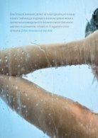Чувство воды - Page 2