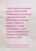final_ido_cat_pdf_315.pdf - Page 3