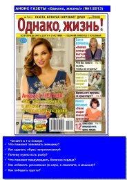 АНОНС ГАЗЕТЫ «Однако, жизнь!» 1 полугодие 2013 год