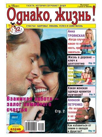 Газета «Однако, жизнь!» 15-2011