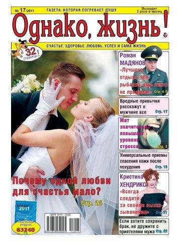 Газета «Однако, жизнь!» 17-2011