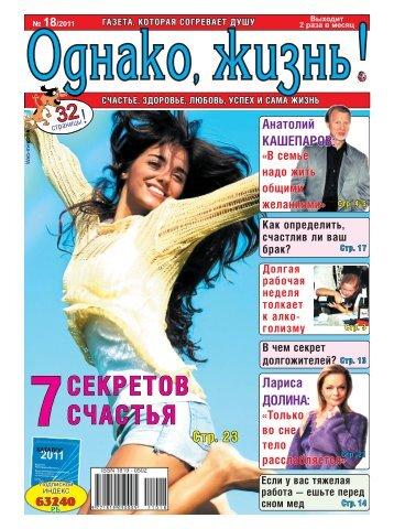 Газета «Однако, жизнь!» 18-2011